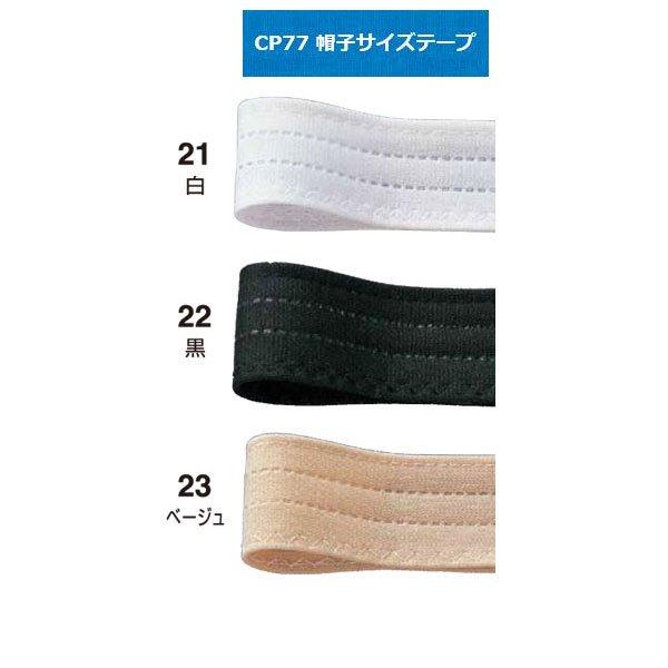 キャプテン 帽子サイズテープ 黒 30mm幅 CP77-22 【参考画像3】
