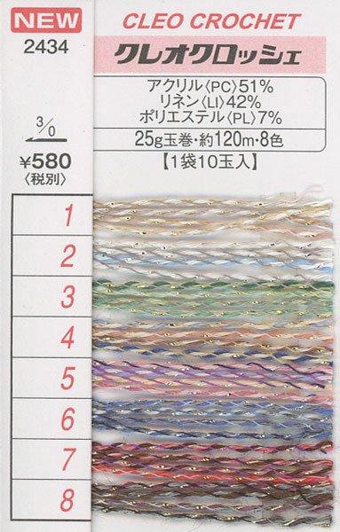 ハマナカ毛糸 クレオクロッシェ col.1 【参考画像4】