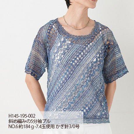 ハマナカ毛糸 クレオクロッシェ col.6 【参考画像6】