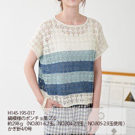 ハマナカ毛糸 フラックスLy 【参考画像4】