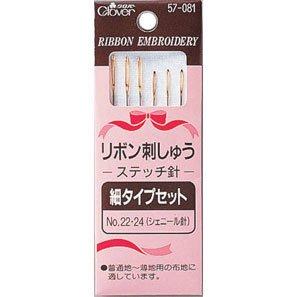 クロバー リボン刺しゅうステッチ針 細タイプ 57-081