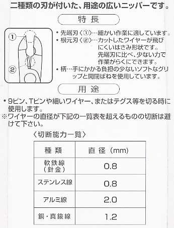 クロバー ニッパー 57-254 【参考画像3】