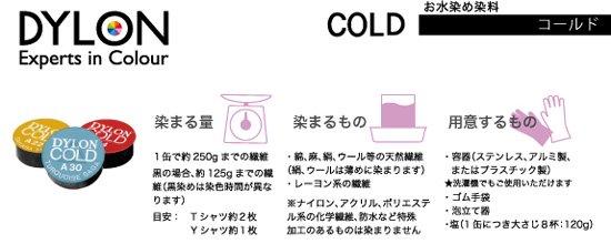 ■廃番■ ダイロンコールド A29 コアラブラウン 水で染め染料 【参考画像1】
