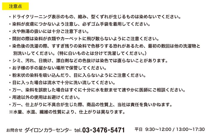 ■廃番■ ダイロンマルチカラー 22 レインダーベージュ 【参考画像5】