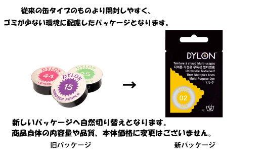 ■品切れ■ 購入不可 ダイロンマルチカラー 34 オリーブグリーン 【参考画像2】