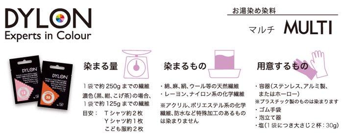 ■品切れ■ 購入不可 ダイロンマルチカラー 34 オリーブグリーン 【参考画像3】