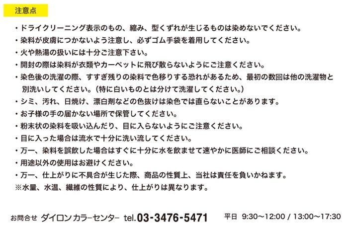 ■品切れ■ 購入不可 ダイロンマルチカラー 34 オリーブグリーン 【参考画像5】