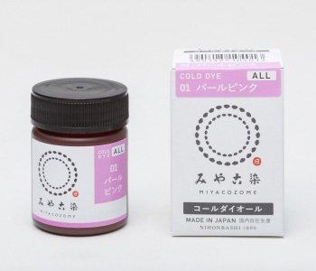 みや古染 eco染料 コールダイオール col.1 パールピンク