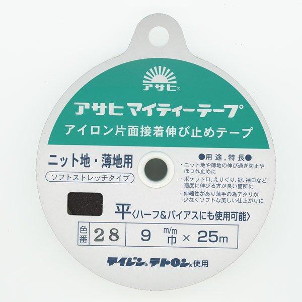 アサヒ マイティーテープ 9mm×25m 黒 【参考画像1】