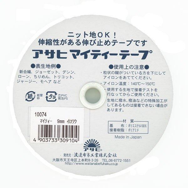 アサヒ マイティーテープ 9mm×25m 黒 【参考画像2】