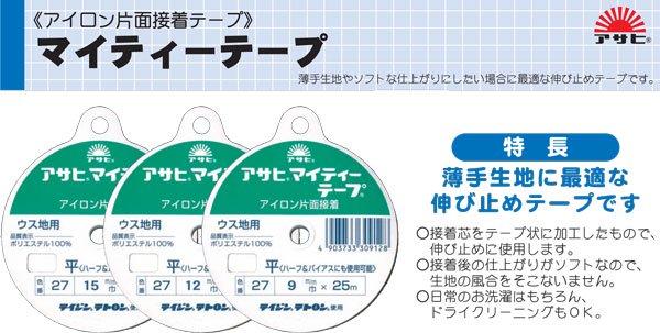 アサヒ マイティーテープ 9mm×25m 黒 【参考画像3】