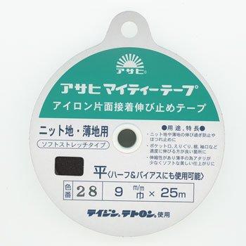アサヒ マイティーテープ 9mm×25m 黒