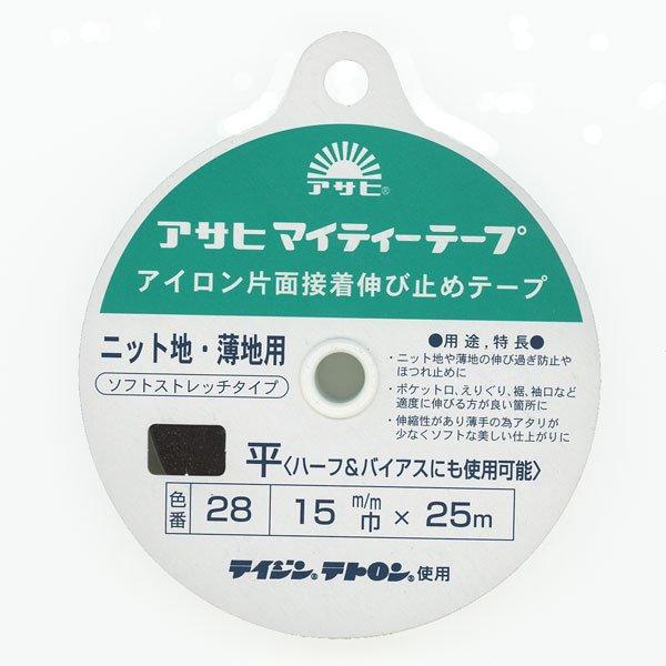 アサヒ マイティーテープ 15mm×25m 黒 【参考画像1】