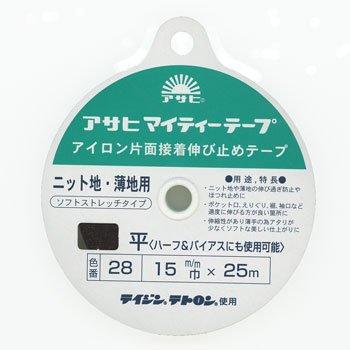 アサヒ マイティーテープ 15mm×25m 黒