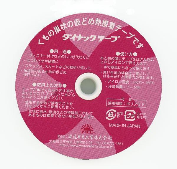 アサヒ ダイナックテープ 12mm×25m 【参考画像2】