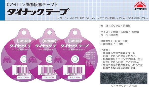 アサヒ ダイナックテープ 12mm×25m 【参考画像3】