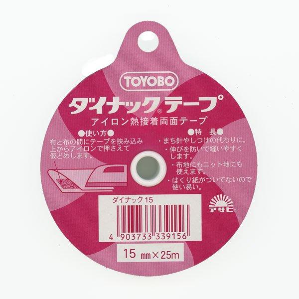 アサヒ ダイナックテープ 15mm×25m 【参考画像1】