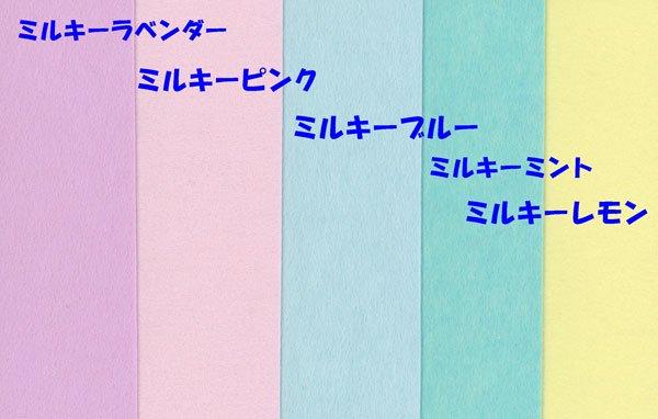ゆめいろフェルトアソート 5枚セット 【参考画像2】