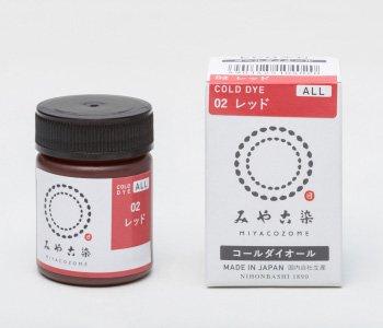 みや古染 eco染料 コールダイオール col.2 レッド