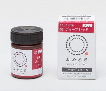 みや古染 eco染料 染め粉 コールダイオール col.3 ディープレッド