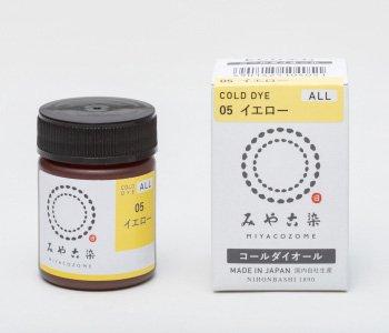 みや古染 eco染料 染め粉 コールダイオール col.5 イエロー