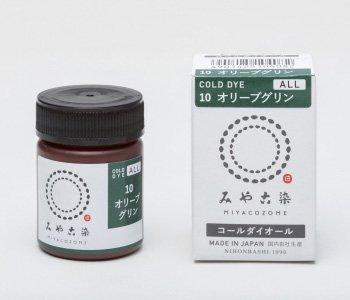 みや古染 eco染料 染め粉 コールダイオール col.10 オリーブグリン