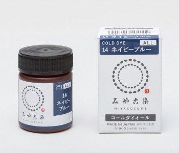 みや古染 eco染料 コールダイオール col.14 ネイビーブルー