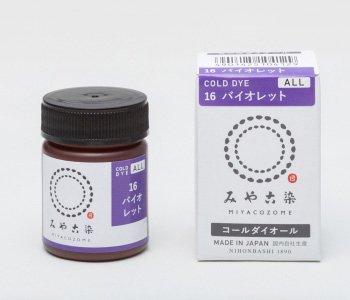 みや古染 eco染料 コールダイオール col.16 バイオレット