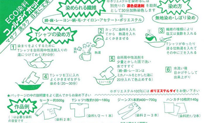 みや古染 eco染料 コールダイホット col.5 イエロー 【参考画像6】