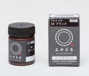 みや古染 eco染料 染め粉 コールダイホット col.18 ブラック・黒