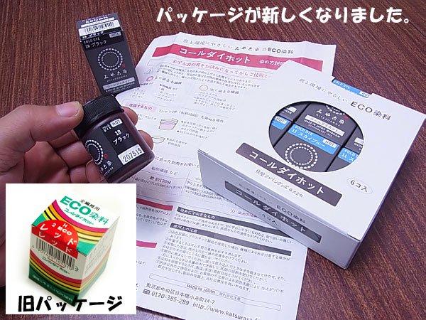 みや古染 eco染料 染め粉 コールダイホット col.18 ブラック・黒  【参考画像1】