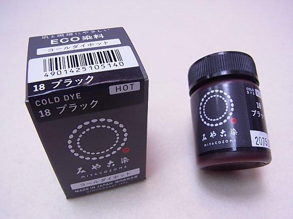 みや古染 eco染料 染め粉 コールダイホット col.18 ブラック・黒  【参考画像2】