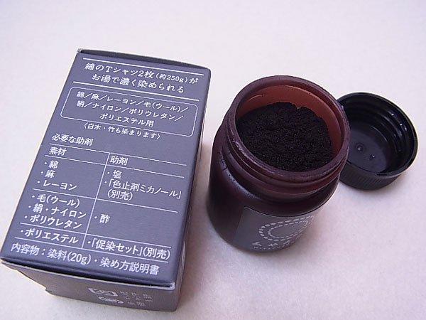 みや古染 eco染料 染め粉 コールダイホット col.18 ブラック・黒  【参考画像3】