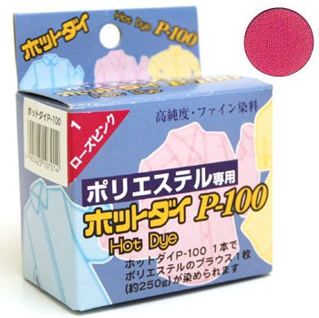 ■廃番■ ホットダイ P-100 ローズピンク ポリエステル専用染料