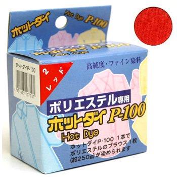 ■廃番■ ホットダイ P-100 レッド ポリエステル専用染料