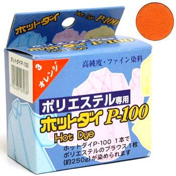 ■廃番■ ホットダイ P-100 オレンジ ポリエステル専用染料