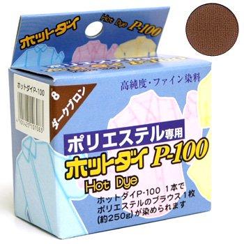 ■廃番■ ホットダイ P-100 ダークブロン ポリエステル専用染料