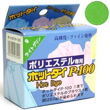■廃番■ ホットダイ P-100 ライトグリン ポリエステル専用染料