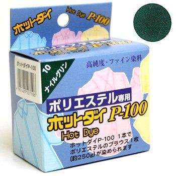 ■廃番■ ホットダイ P-100 ナイルグリン ポリエステル専用染料