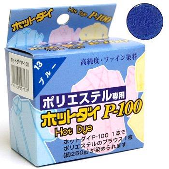■廃番■ ポリエステル染料 ホットダイ P-100 ブルー