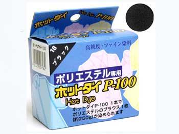 ■廃番■ ホットダイ P-100 ブラック ポリエステル専用染料