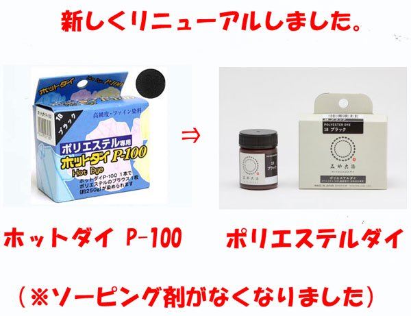 ホットダイ P-100 ブラック ポリエステル専用染料  【参考画像1】