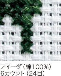 DMC 刺繍布 AIDA アイーダ カットクロス 35×45cm DC07