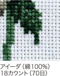 DMC 刺繍布 AIDA アイーダ カットクロス 35×45cm DC37
