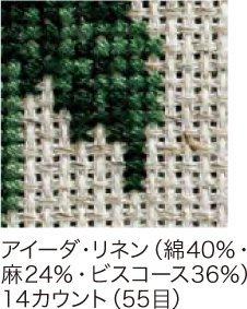 ■廃番■ DMC 刺繍布 アイーダ・リネン カットクロス 35×45cm DC27L
