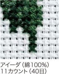 DMC 刺繍布 AIDA アイーダ ロールタイプ 110cm×5m DM022