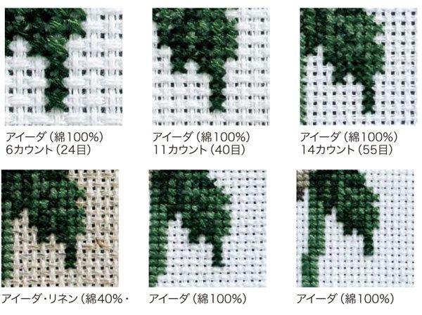 DMC 刺繍布 AIDA アイーダ ロールタイプ 110cm幅×5m DM222 【参考画像2】