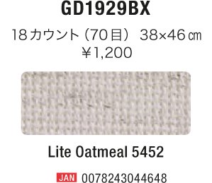 DMC 刺繍布 アイーダ 38×46cm GD1929BX 【参考画像1】