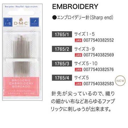 DMC 刺しゅう針 EMBROIDERY エンブロイダリー針 12枚セット