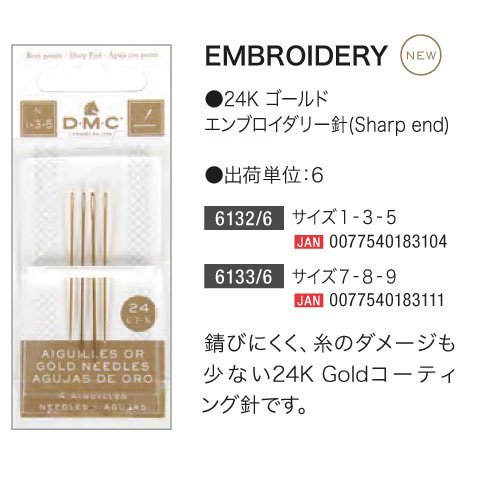 DMC 刺しゅう針 EMBROIDERY 24K ゴールド 6枚セット 【参考画像1】